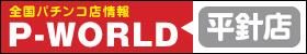 P-WORLD 平針店