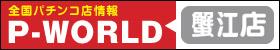 P-WORLD 蟹江店