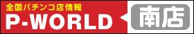 P-WORLD 南店