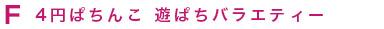 F 4円ぱちんこ 遊ぱちバラエティー