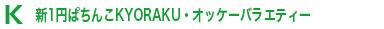 K 新1円ぱちんこミドル・ライトミドルバラエティー