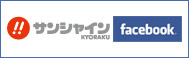 facebook サンシャインKYORAKU