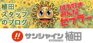blog サンシャインKYORAKU植田