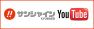 YouTube サンシャインKYORAKU