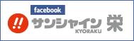 facebook サンシャインKYORAKU栄