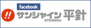 facebook サンシャインKYORAKU平針
