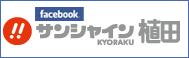 facebook サンシャインKYORAKU植田