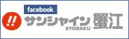 facebook サンシャインKYORAKU蟹江