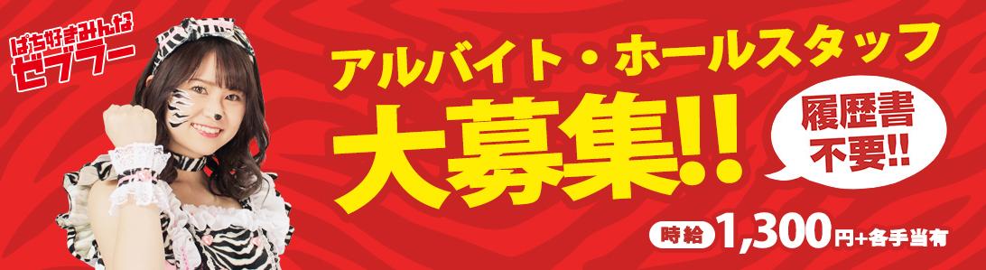 サンシャインKYORAKU栄