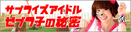 サプライズアイドル ゼブラ子の秘密